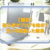 【雑記】初心者がブログを始めて五ヶ月経過した結果