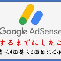 【2020年度】アドセンス(Google AdSense)審査に合格するまでにしたことを徹底解説 -4回落ちて5回目に合格!-【完全攻略方法】
