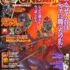 2011 No.106 6月号 雑感
