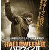 映画感想:「ハロウィン II」(60点/スラッシャー)