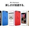 楽しさが加速する。〜iPod touchが新しくなった!ついにiPod touch第7世代が発表。魅力はあるのか?〜