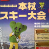 スキーヤー御用達!?野沢温泉で野沢菜と温泉まんじゅうと「芸術は爆発だ」!!
