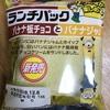 ランチパック食レポ|バナナ板チョコとバナナジャム・ミニオンバージョンだよ
