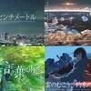 プライム・ビデオで見ることができる新海誠監督の映画まとめ【寄り道あり】