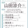 7/28山田涼介📚with(ウィズ)2021年9月号特別版