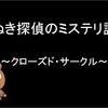 たぬき探偵のミステリ講義 ~クローズド・サークル~