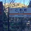 三県境の秘境駅 小和田駅(静岡県・JR飯田線)