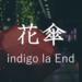"【indigo la End/花傘】歌詞の意味を考察  タイトルの意味と""君""の「死」について考える"