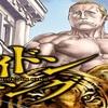 感想/見所紹介『ライドンキング』異世界プーチン好きにおススメの1冊。