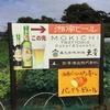 熊澤酒造オクトーバーフェスト 2017 於 茅ヶ崎 香川