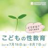 【7/16(金), 8/7(土)】どうする?こどもの性教育/子育て座談会