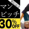 【30%OFF】【25%ポイント還元】『MリーマンとSビッチ』配信記念! リーマンBLがお得に!(2017/11/22まで)【BookLive】【kindle一部追撃】