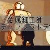 【デッキ紹介】(レガシー)金属細工師 速攻ボコボコにできるアーティファクトデッキ