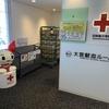 献血ルーム巡り #62 ~大宮駅献血ルームウエスト~