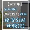 【2021年(2)】SO-01G(Xpreia)で使える格安SIMを調べてみた【mineo, IIJmio編】