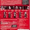 蜷川幸雄演出『トロイアの女たち』観劇