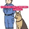 行方不明捜索に貢献した警察犬を表彰!2頭にはビーフジャーキー贈答!山梨女児失踪は?