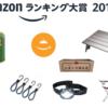 Amazonランキング大賞2017にランキングされたアウトドアグッズはこれ!!