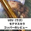 【かわいすぎる】UZU(ウズ)モテマスカラ コッパーのレビュー【おすすめ】