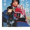 パンク侍 綾野剛主演で映画化。これまでに舞台化されたことも。