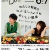 【書評】わたしと野菜のおいしい関係ー知って、作って、食べて(趣味Do楽)