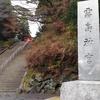 2泊3日鹿児島旅行の記録①(観光と温泉と聖地巡礼)