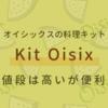 オイシックスの料理キット『Kit Oisix』値段は高いが便利