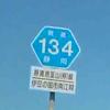 #393 沼津から韮山への近道 県道134号線