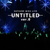 初音ミクのライブ「HATSUNE MIKU LIVE - UNTITLED 0 -」が、ニコニコネット超会議2020夏のオープニングライブとしてネット生配信された。kzさんもステージに出演
