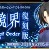 【FGO】コラボリバイバル「復刻版:空の境界/the Garden of Order -Revival-」開催!