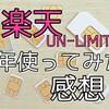 楽天UN-LIMITを1年使って見た感想。無料期間終了その後どうする?