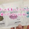 愛しの糸島ライフコーヒー発売!!ハッシュタグでプレゼントが当たるキャンペーン開催中