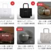 【0円キャンペーン開催中】クックパッドマートで食品を買い物してみた