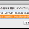 iOS7のユーザ辞書をリセットするスクリプト