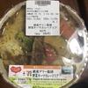 銀座デリー監修 野菜キーマカレードリア