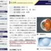 【悲報】慶應大学眼科がレーシックをやめてしまいました