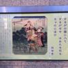 2020.2.9 PART Ⅳ(最終章)瀬戸内と四国一周そして東海道の旅(自転車日本一周176日目)