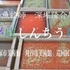 『金魚絵師 深堀隆介展 平成しんちう屋』平塚市美術館
