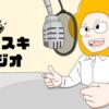 キンスキをサイボウズの仕事にします! - キンスキラジオ vol.8(2019/1/7)