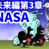 未来編第3章 [44]NASA【無課金攻略】にゃんこ大戦争