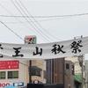 【秋祭り】覚王山秋祭にやっと行けたから紹介してみる話