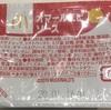 「オマールエビのソース(チキンマックナゲット) 〜マクドナルド〜 」◯ グルメ