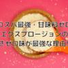 【コスパ最強・甘味料ゼロ】エクスプロージョンの甘さゼロ味プロテインが最強だった