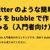 twitter のような簡単な SNS を bubble で作ってみる(入門者向け)