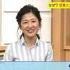 「ニュースチェック11」3月28日(火)放送分の感想