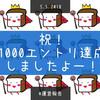 【祝!】ブログをはじめて5年目。投稿数1000エントリ達成しました!!