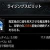 【MU Legend】攻撃速度とライジングスピリット