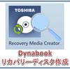 Dynabook Windows10を初期化してしまったPCから純正リカバリーディスクを作る(元はWin8.1)
