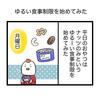 ゆるい食事制限を始めてみた【ゆるーいダイエット】