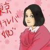 ドラマ東京タラレバ娘やっと全話視聴した。